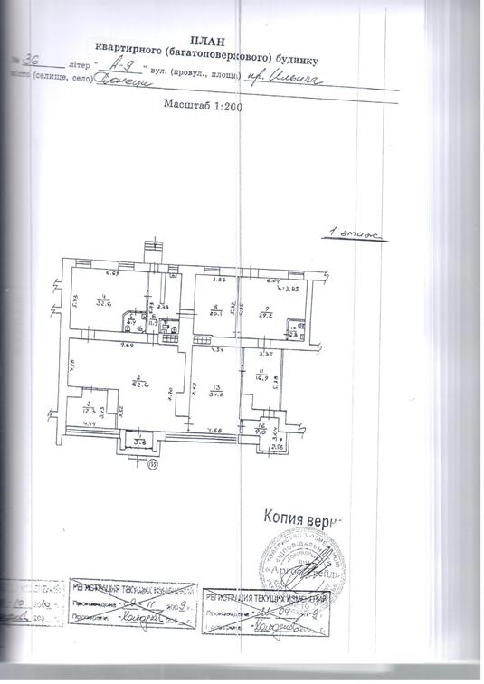 Вбудоване нежитлове приміщення площею 241,10 кв.м., на першому поверсі у житловому будинку, що розташоване за адресою м. Донецьк, проспект Ілліча, буд. 36