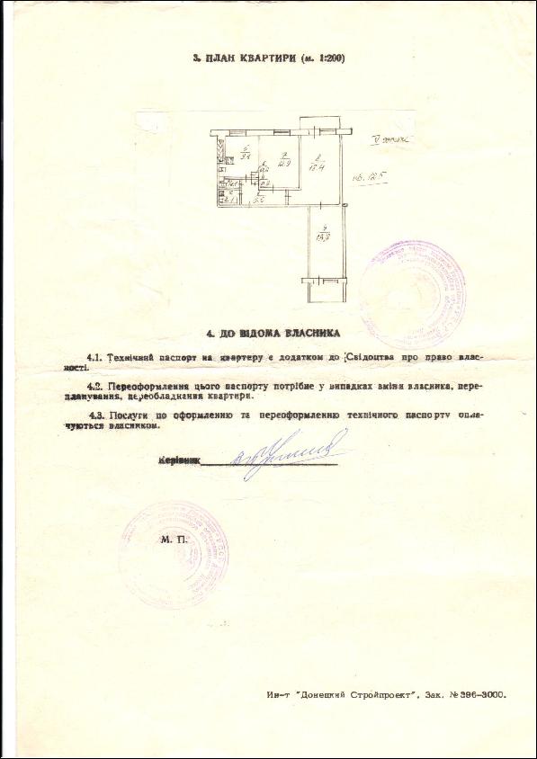 Трикімнатна квартира загальною площею 66,20 кв.м., що знаходиться за адресою: м. Донецьк, проспект Ленінський, буд. 6, кв. 125