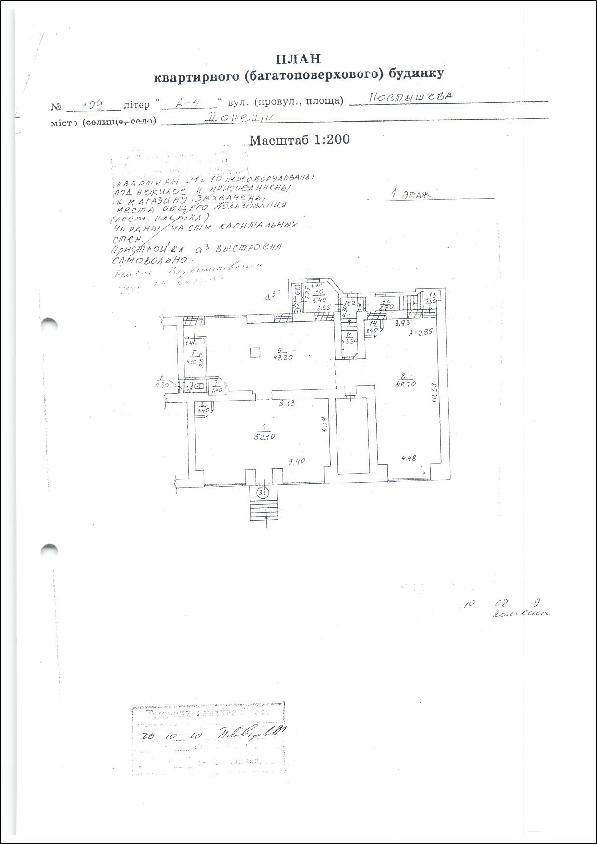 Підвальне та вбудоване приміщення на першому поверсі загальною площею 245,2 кв.м. у житловому будинку (літ. А-4), розташовані за адресою: м. Донецьк, вул. Постишева, 109