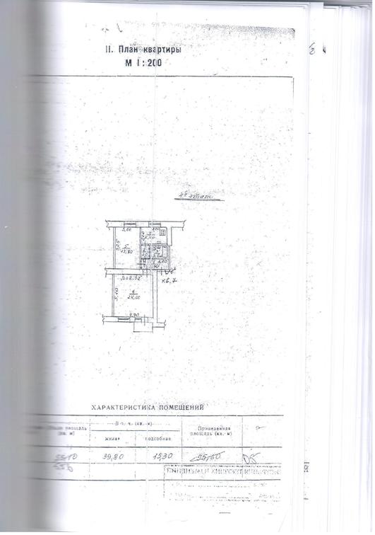 Двокімнатна квартира загальною площею 55,60 кв.м., що знаходиться за адресою: м. Донецьк, вул.Постишева,буд. 109,кв. 7